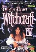 Колдовство 4: Девственное сердце (1992)