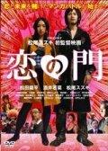 Влюбленные Отаку (2004)