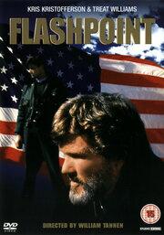 Вспышка (1984)