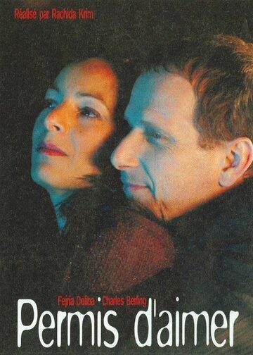 Разрешение на любовь (2005)