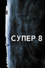 Смотреть онлайн Супер 8