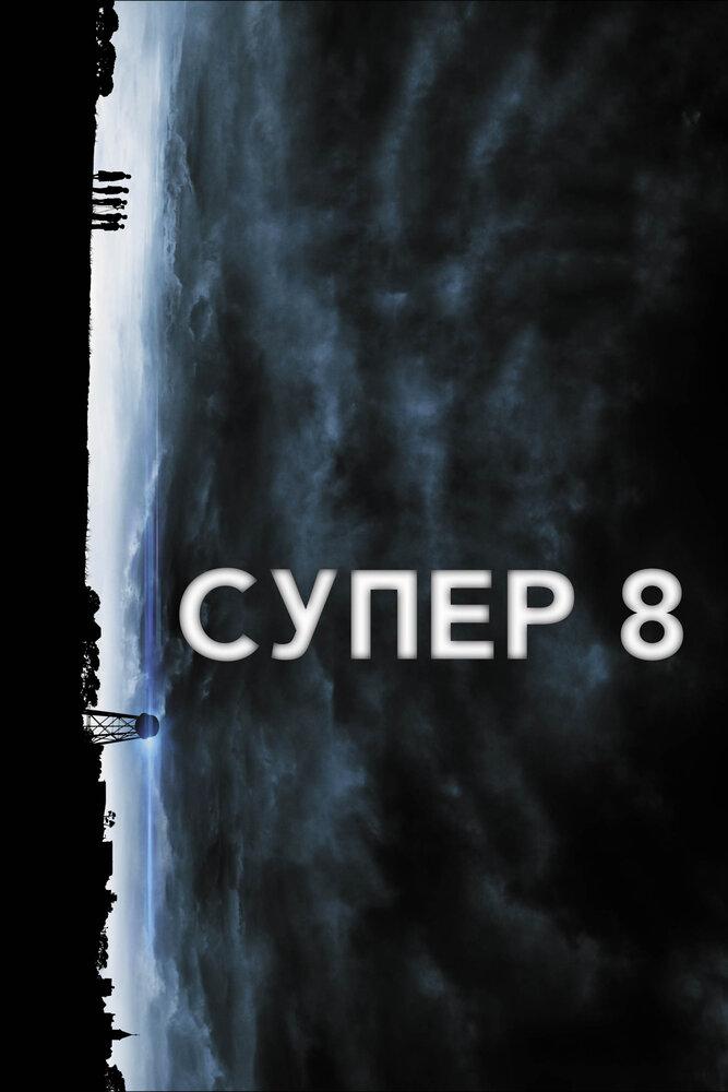 Супер 8 / Super8. 2011г.