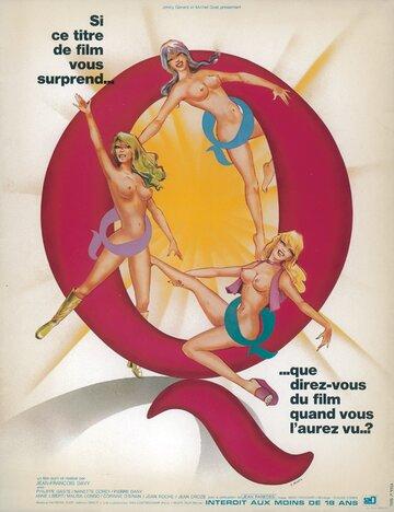 Кью (1974)