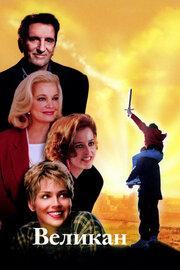 Великан (1998)