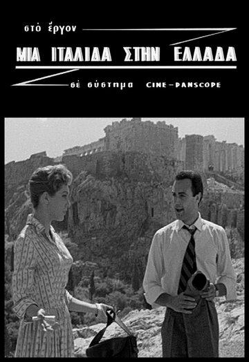 Итальянка в Греции (1958)