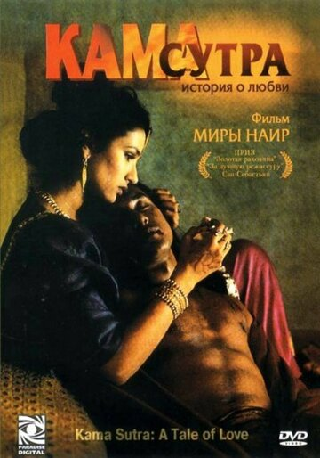 ���� �����: ������� ����� (Kama Sutra: A Tale of Love)