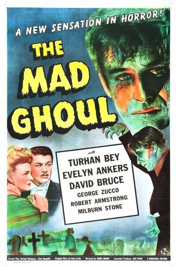 Безумный гуль (1943)