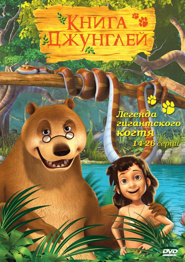 Обложка книги смотреть мультфильм джунглей