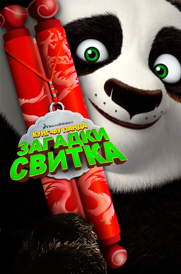 ����-�� �����: ������� ������ (Kung Fu Panda: Secrets of the Scroll)