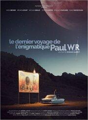 Последнее путешествие загадочного Пола В.Р.