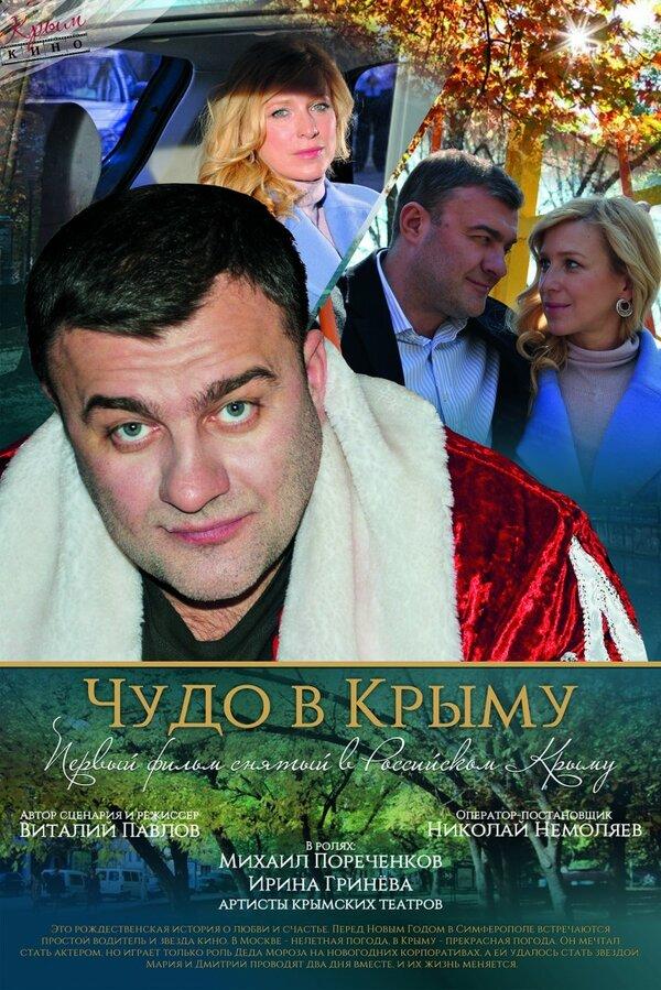 Чудо в Крыму (2015)