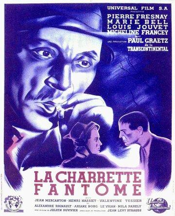 Призрачная повозка (1939)