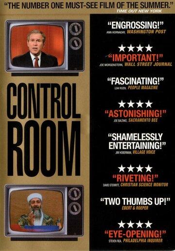 Контрольная комната (2004)