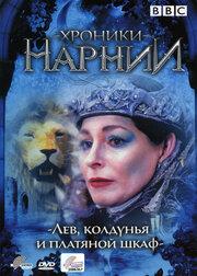 Смотреть онлайн Хроники Нарнии: Лев, колдунья и платяной шкаф