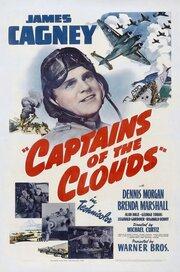 Смотреть онлайн Капитаны облаков
