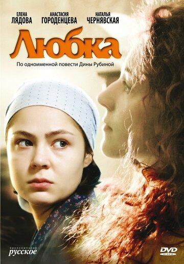 Любка (2009)