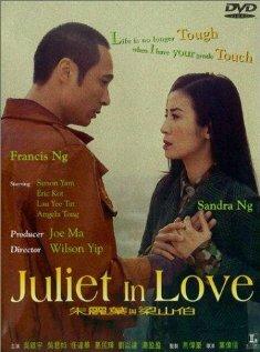 Любовь Джульетты (2000)