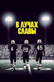 В лучах славы (2004)