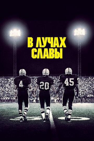 Фильм В лучах славы