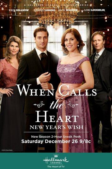 ����� ���� ������ (When Calls the Heart)