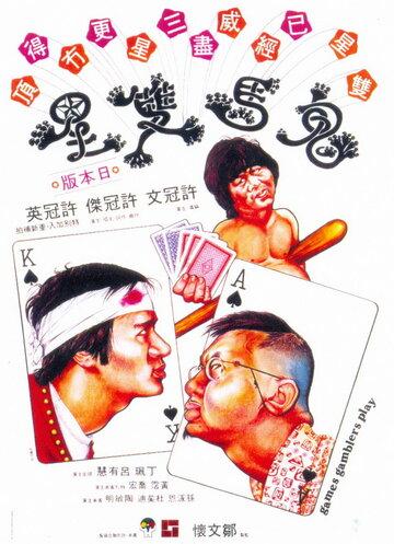 Игры игроков (1974)
