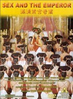 Секс и император (1994)
