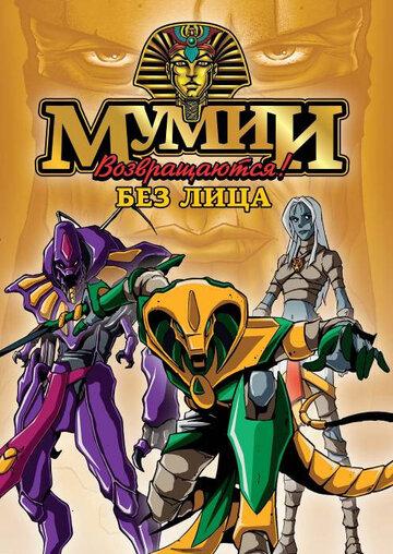 Мумии возвращаются! (1997)