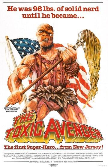 Токсичный мститель (1984)