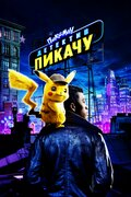 Покемон. Детектив Пикачу (Pokémon Detective Pikachu)