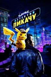 Покемон. Детектив Пикачу (2019) смотреть онлайн фильм в хорошем качестве 1080p