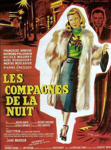 Ночные компаньоны (1953)