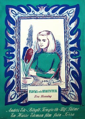 Девушка и гиацинты (1950)