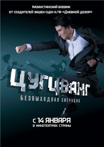 Цугцванг (2010)