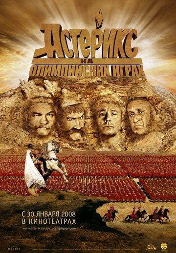 Астерикс на Олимпийских играх (2008) - смотреть онлайн