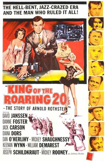 Король яростных 20-х