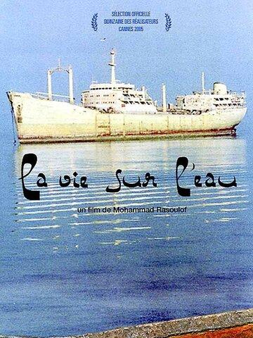 Железный остров (2005)