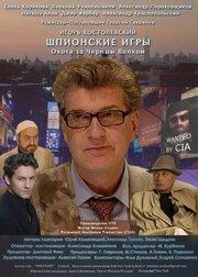 Шпионские игры: Охота на черного волка (2006)