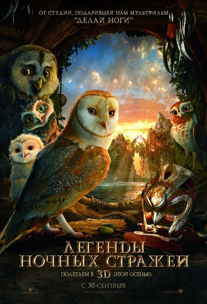 Легенды ночных стражей / Legend of the Guardians: The Owls of Ga'Hoole. 2010г.