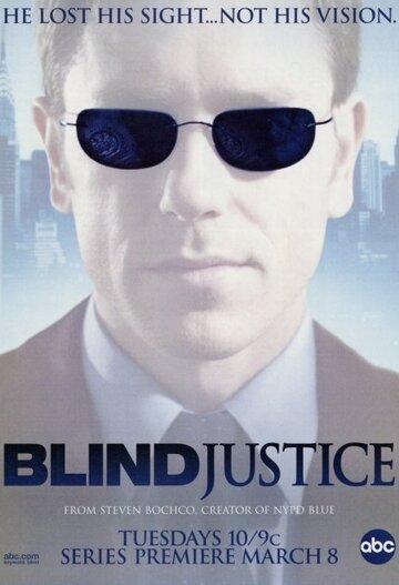 Слепое правосудие 2005 | МоеКино