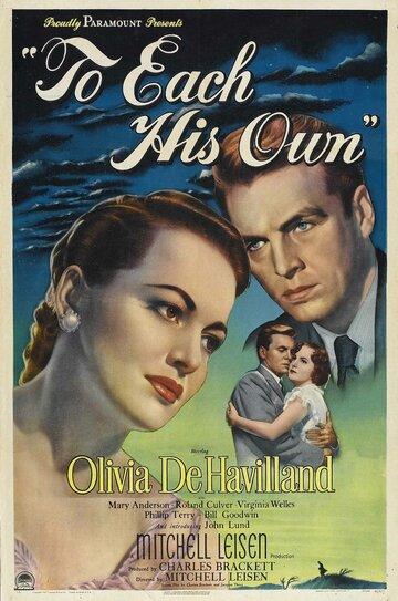 Каждому свое (1946)