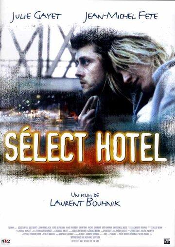 Отель «Селект» (1996)