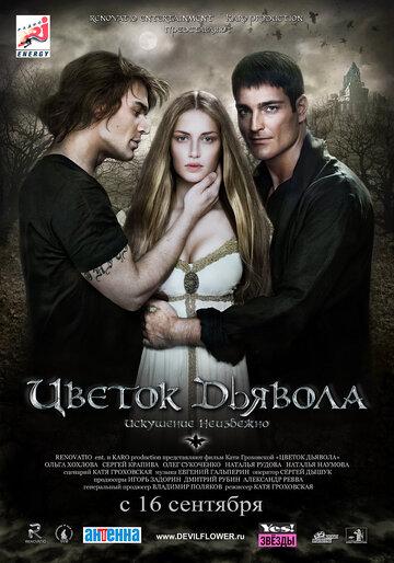 Цветок дьявола (2010) смотреть онлайн HD720p в хорошем качестве бесплатно