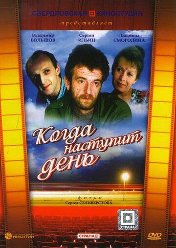 Когда наступит день (1988)