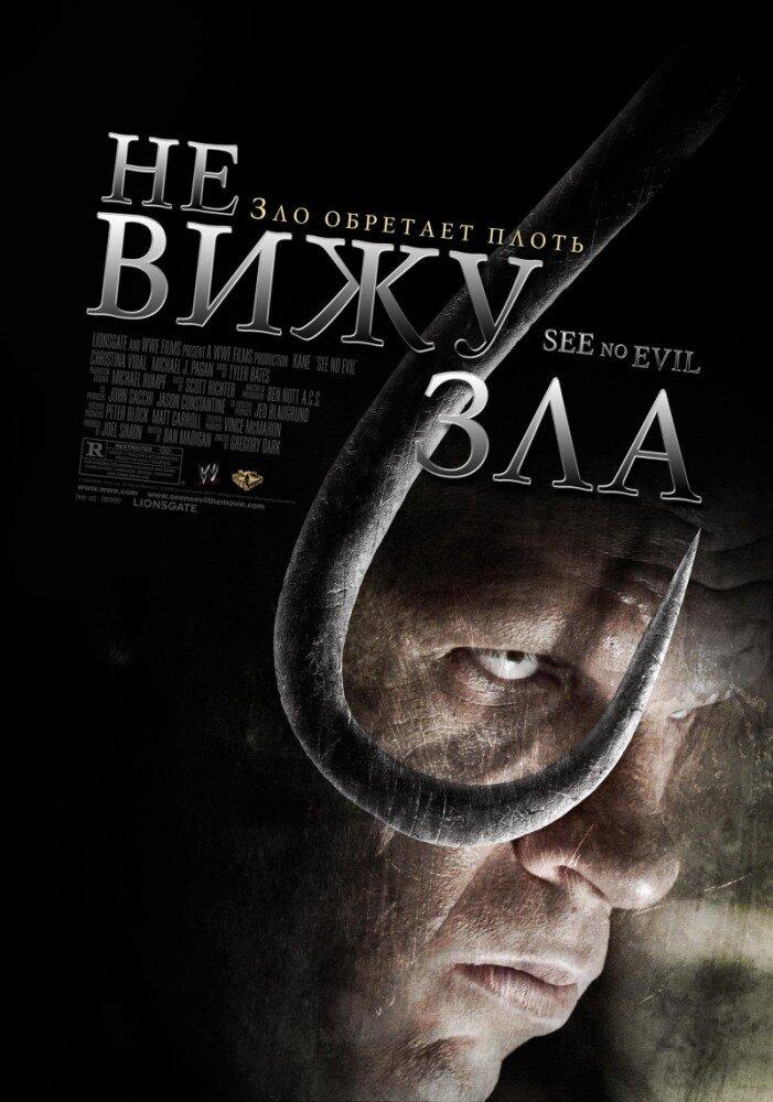 Не вижу зла (2006) смотреть онлайн