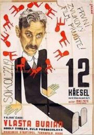 Двенадцать стульев (1933)