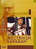 Жестяной барабан (1979)
