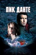 Пик Данте (1997)