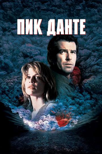 Пик Данте (Dante's Peak1997)
