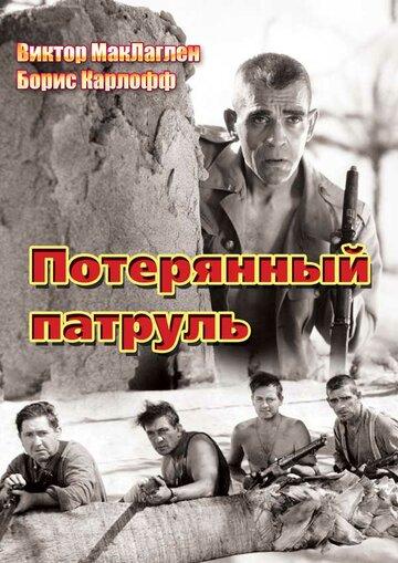 Потерянный патруль (1934)