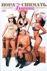 Пора снимать бикини (1997)
